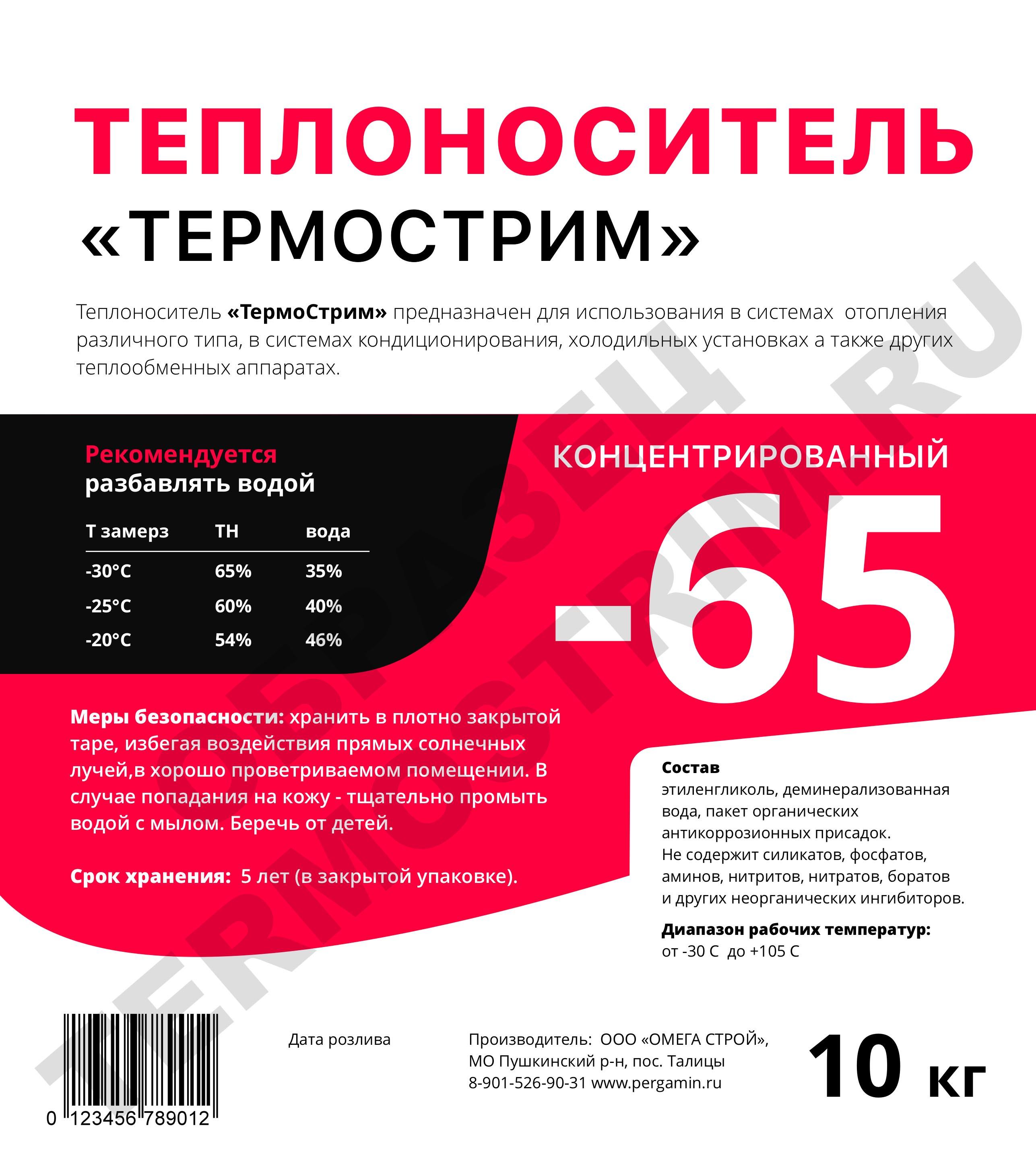 этикетка Термострим -65
